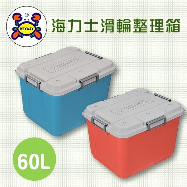 聯府 海力士滑輪整理箱60L(藍K61/紅K62)