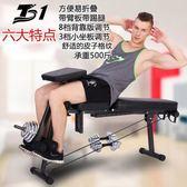 T1多功能健身器材家用仰臥板臥推凳啞鈴凳仰臥起坐板折疊健身椅