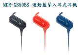 展示出清 SONY MDR-XB50BS 運動藍芽入耳式耳機