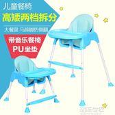 寶寶餐椅多功能兒童餐桌椅吃飯寶寶餐椅兒童餐椅嬰兒吃飯座椅BB凳igo『潮流世家』