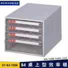 【辦公嚴選】大富 SY-B4-205B B4桌上型效率櫃 檔案櫃 分類櫃 組合櫃 公文櫃 置物櫃 辦公家具