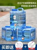 儲水桶 戶外水桶家用儲水用純凈車載水桶食品級水桶塑料礦泉飲帶龍頭水箱 快速出貨