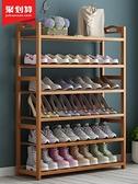 鞋架多層宿舍簡易家用省空間經濟型實木門口竹小鞋櫃置物架鞋架子 ATF 青木鋪子