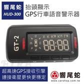 【車架+GPS天線】響尾蛇 HUD-300 抬頭顯示器 GPS測速器 行車語音警示器 照相測速提醒 HUD300