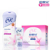 Eve舒摩兒 甜美防護組