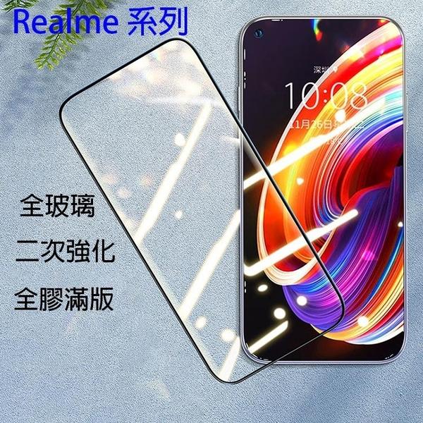 Realme 滿版玻璃貼 玻璃保護貼 realme X50 Pro x3 XT C3 6 6i 5 3 Realme6 Realme5 X7 pro 熒幕保護貼
