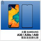 三星 A30 A50 A30s 共用 滿版 霧面 鋼化 玻璃貼 防指紋 保護貼 螢幕 鋼化玻璃 滿版 保護膜