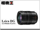 ★相機王★Panasonic Leica DG 12-60mm F2.8-4 ASPH OIS〔萊卡版〕公司貨