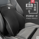 汽車腰靠護腰記憶棉靠墊腰墊座椅 cf
