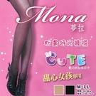 mona 夢拉 粉膚時尚褲襪 台灣製 老船長