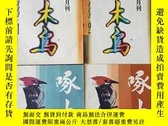 二手書博民逛書店罕見啄木鳥(1989年第1、2、5、6期)文學雙月刊,四本合售Y233501