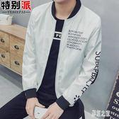 薄款外套 新款學生男裝夾克青少年棒球服男士立領韓版印花外套 BT11217【彩虹之家】