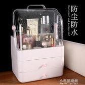 網紅化妝品收納盒宿舍學生桌面家用防塵簡約梳妝臺護膚品置物架YXS『小宅妮時尚』
