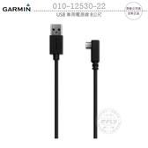 《飛翔無線3C》GARMIN 010-12530-22 USB 車用電源線 8公尺│公司貨│適用 行車記錄器