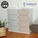 收納櫃 韓國製 置物櫃 衣櫃 塑膠櫃 【G0010】韓國SHABATH Pure極簡主義收納四層櫃40CM(五色) 收納專科