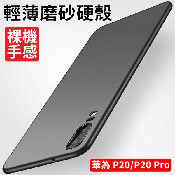 HUAWEI 華為 P20 Pro 手機殼 輕薄 細磨砂 硬殼 全包邊 防摔 保護套 手機套 保護殼
