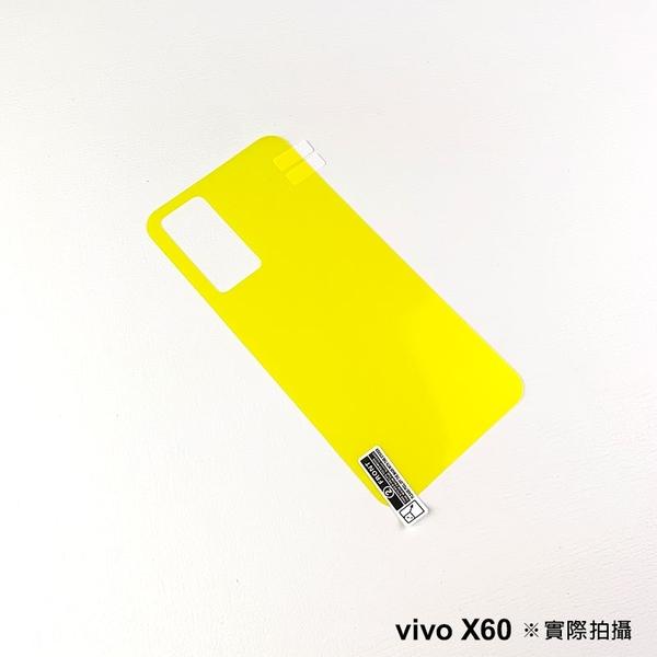 vivo X60 爽滑手機背膜保護貼 手機背貼 保護膜 軟膜