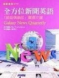二手書《全方位新聞英語. 第6册 : 「英語俱樂部」廣播文選 = Galaxy news quarterly》 R2Y 9578264364