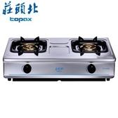 【莊頭北Topax】純銅安全瓦斯爐(TG-6303)-天然瓦斯