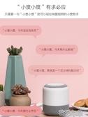 小度智慧音箱AI人工語音百度音響wifi藍芽機器人小杜小度在家1A壹 花樣年華