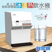 【南紡購物中心】【賀眾牌】智能型微電腦桌上冰溫熱飲水機 UW-672AW-1