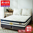 床的世界 美國首品名床魔法Magic加寬加大三線獨立筒床墊