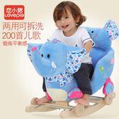 雙十一返場促銷戀小豬兒童搖馬木馬嬰兒玩具寶寶搖椅實木搖搖車音樂兩用周歲禮物jy