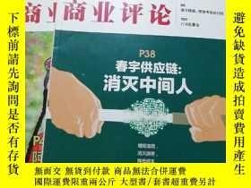 二手書博民逛書店罕見商業評論2014年7.9月號Y403679