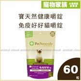 寵物家族-PetNaturals 寶天然健康嚼錠-L-Lysine 免疫好好貓嚼錠60粒