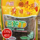 黃日香豆乾丁...
