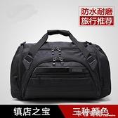 韓版超大容量手提旅行包男女商務出差行李包單肩短途旅行袋旅游包 聖誕節全館免運