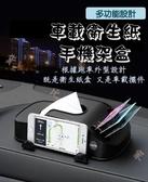車衛生紙手機架盒 車用面紙盒 磁吸 磁性 超強磁力吸 磁鐵 內飾品 收納 紙巾盒 車架 手機導航支架
