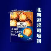 【即期品6/30可接受再下單】日本 FUJIYA 不二家 BAKE SHOP 北海道起士塔餅 6枚入 90g 起司