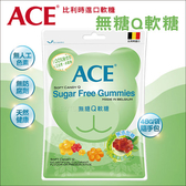 ✿蟲寶寶✿【比利時ACE】原裝進口 營養好吃無負擔 天然水果風味 無糖Q軟糖 48g隨手包