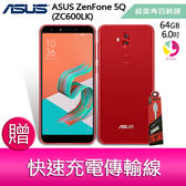 分期0利率 ASUS  ZenFone 5Q【愛戀紅】 (ZC600KL 4G/64G) 智慧型手機 贈『 快速充電傳輸線*1』