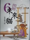 【書寶二手書T7/寵物_GTA】來來貓6_來來貓大和