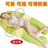 孕婦枕頭護腰側睡枕墊腳枕芯抱枕靠枕托腹用品u型多功能枕HM 3c優購