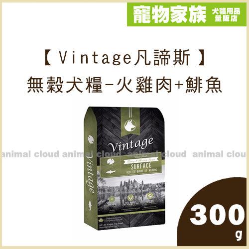 寵物家族-【Vintage凡諦斯】天然無穀犬糧《海陸全餐 火雞肉+鯡魚》300g