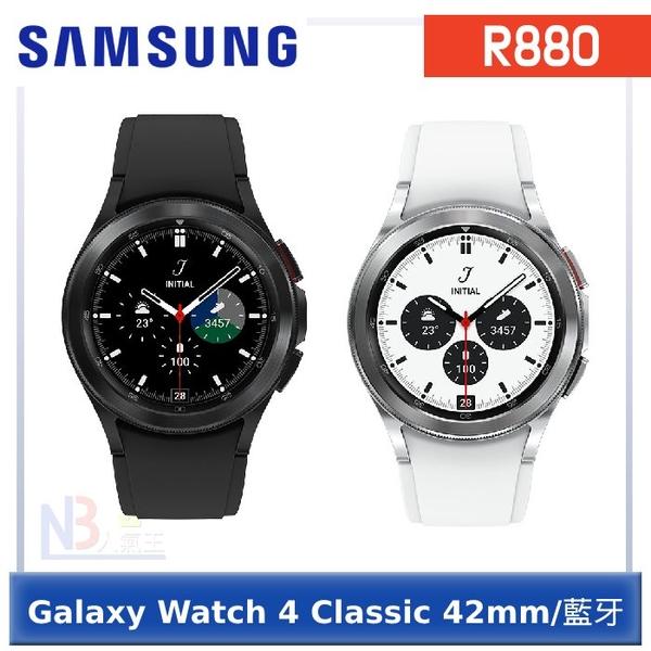 【登錄送防汗皮革錶帶】SAMSUNG Galaxy Watch4 Classic SM-R880 42mm (藍牙)