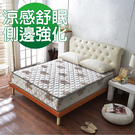 床墊 獨立筒  睡芝寶 頂級飯店用智慧涼感-抗菌側邊強化獨立筒床墊-雙人5尺-3999-本月限量10床-