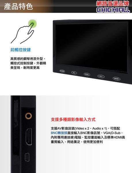 【CHICHIAU】7吋LED液晶螢幕顯示器(AV、VGA、HDMI)