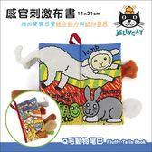 ✿蟲寶寶✿【英國Jellycat】感官刺激布書 Fluffy Tails Q毛動物尾巴書
