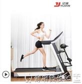跑步機億健家用款跑步機超靜音大型小電動折疊健身房專用8096LX聖誕交換禮物