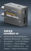 【聖影數位】【無AC】Blackmagic Micro Converter HDMI to SDI 3G 迷你轉接器