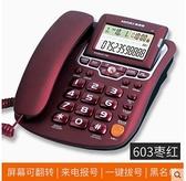 商務辦公座機 大鈴聲家用電話機 創意時尚電信有線固話 【全館免運】