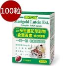 ◤最便宜公司貨◢三多 金盞花萃取物(含葉黃素) 複方軟膠囊 100粒/盒