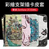 贈掛繩 華碩 Zenfone ZC554KL 手機皮套 彩繪系列 支架 磁吸 保護套 休眠 翻蓋 全包 減震防摔 手機套