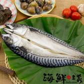 【海鮮主義】薄鹽鯖魚一夜干 (330g/尾)