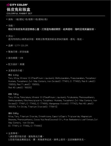 CITY COLOR 俏皮兔彩妝盒(彩盤/眼影/腮紅) BMIPB1110BA3S