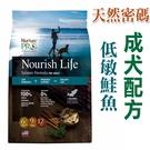 ◆MIX米克斯◆ 【天然密碼】低敏鮭魚(成犬配方) 5.7kg